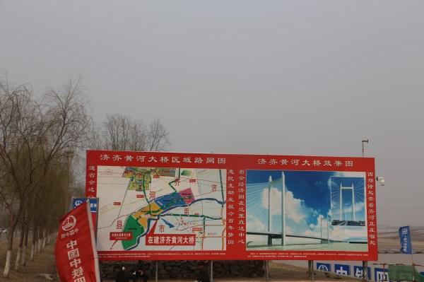 济齐黄河桥