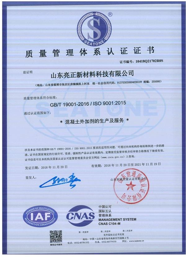 质量雷竞技Raybet官网认证证书