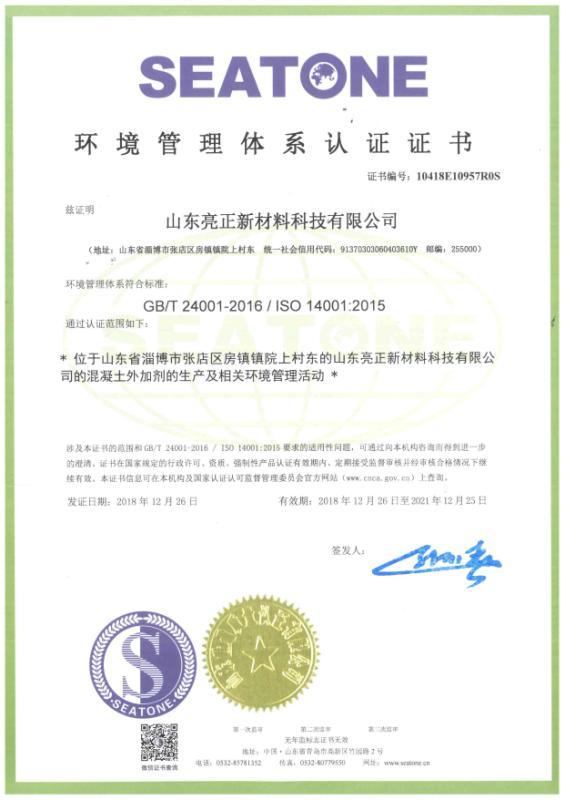 环境雷竞技Raybet官网认证证书
