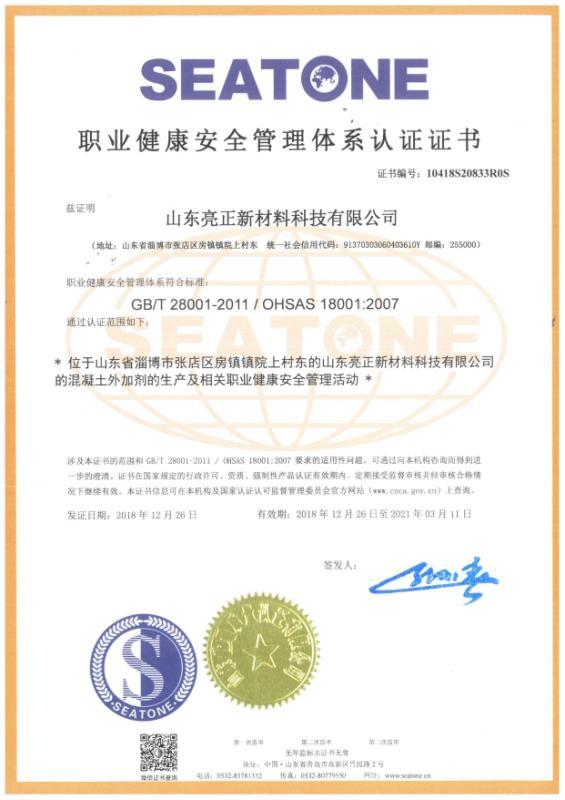 职业健康安全雷竞技Raybet官网认证证书